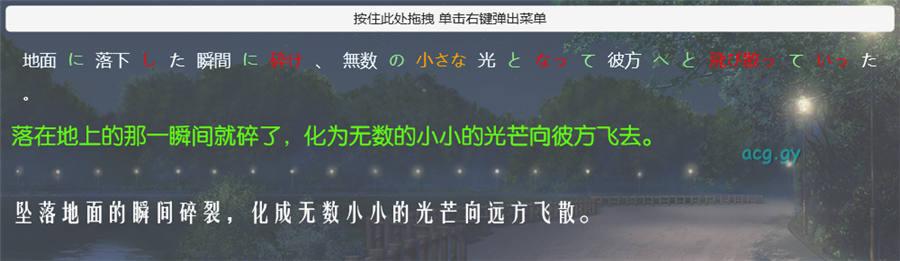 MisakaTranslator——可能是目前最好用的 日文翻译器