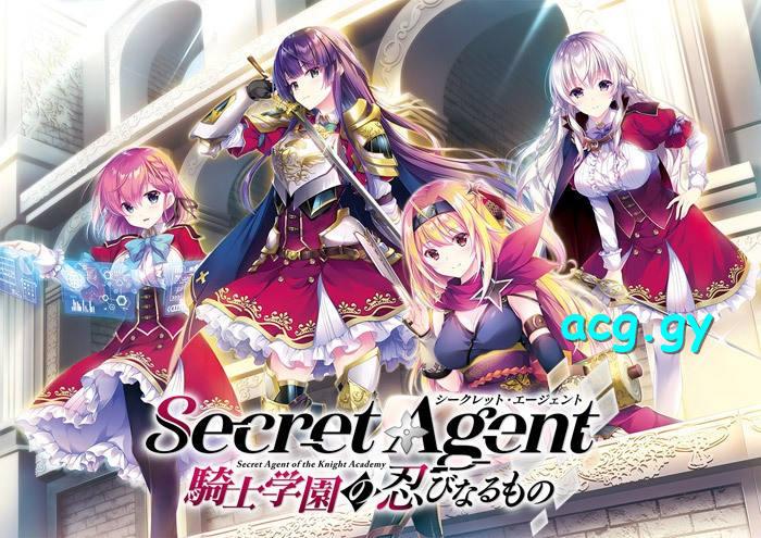 [ensemble] Secret Agent~騎士学園の忍びなるもの~