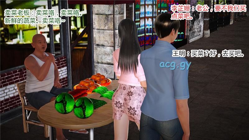 [AA大魔王] 新婚妻子与卖菜老板